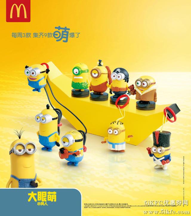 麦当劳小黄人玩具