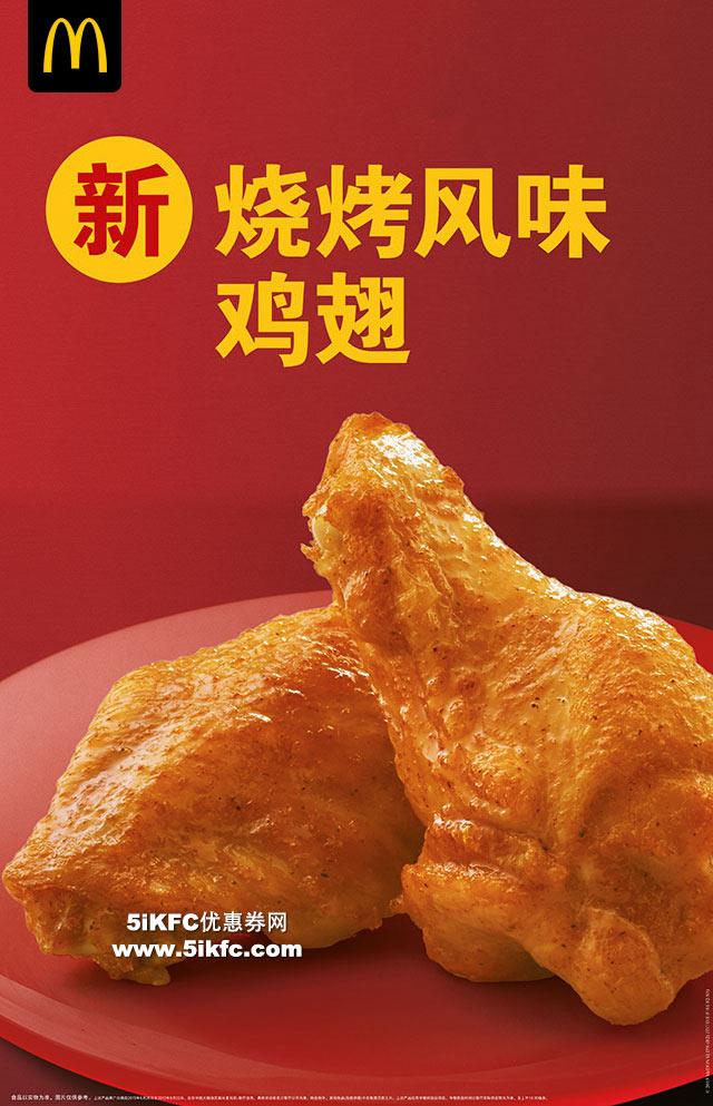 麥當勞燒烤風味雞翅