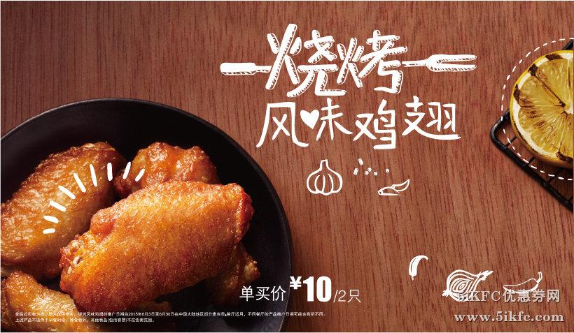 麥當勞網上訂餐新品燒烤風味雞翅,單買價10元2只