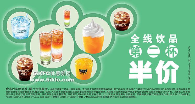 唤醒舌尖的麦炫酷阳光橙,清新雪碧酷爽可乐,挑逗味蕾的酸奶爆珠泡泡图片