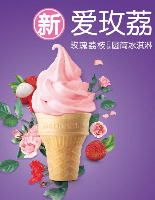 麦当劳爱玫荔:玫瑰荔枝口味圆筒冰淇淋图片