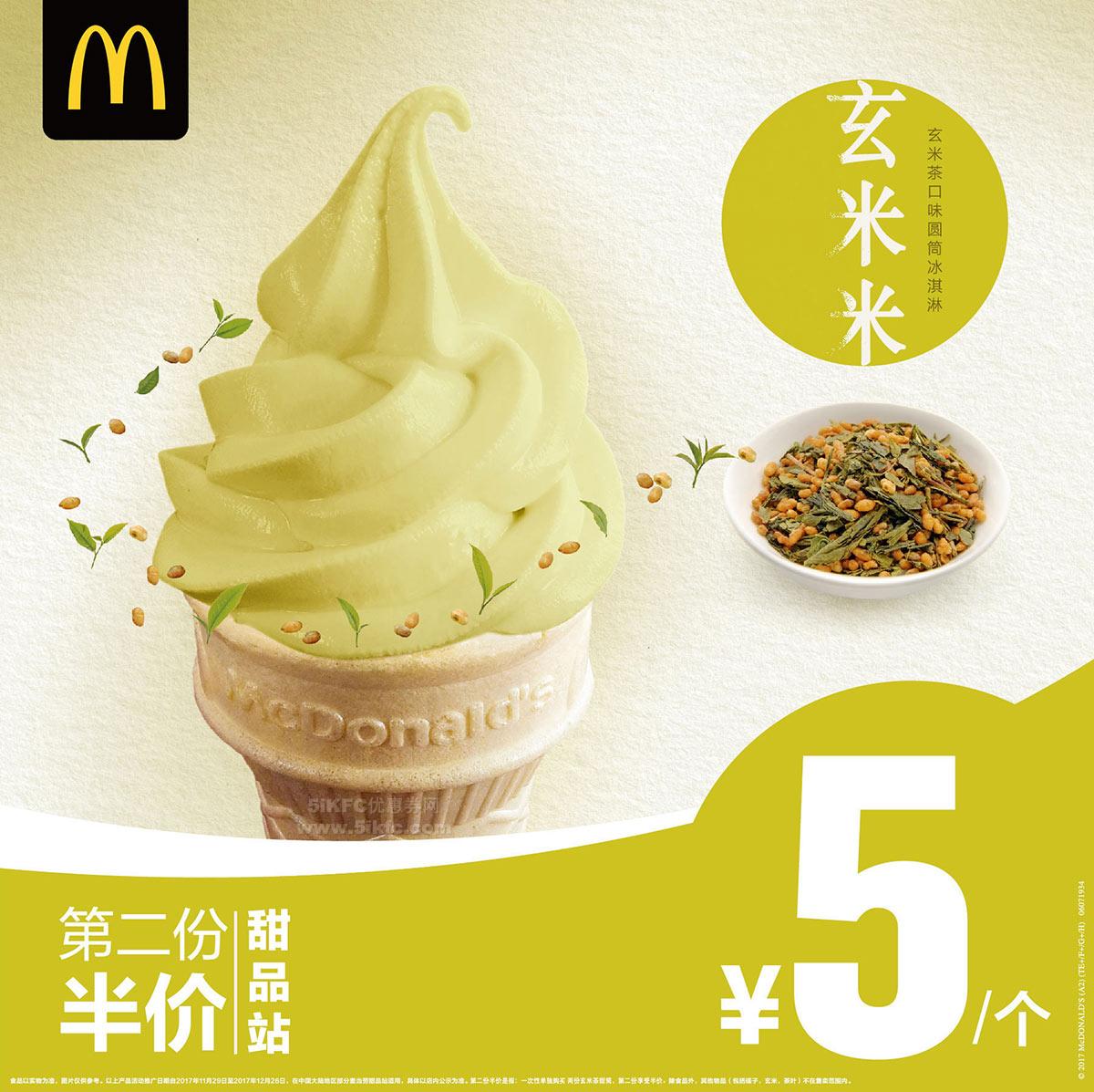 麦当劳玄米茶甜筒5元,甜品站第二个半价