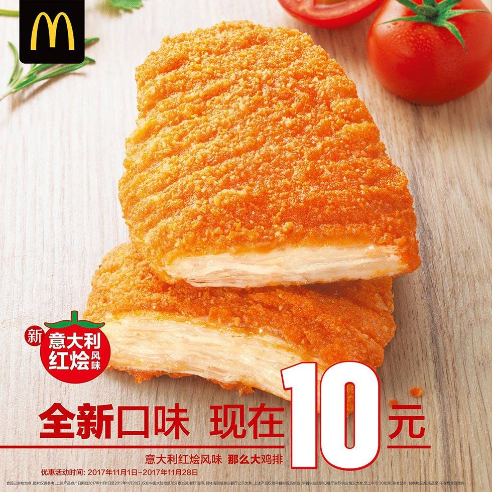 麦当劳意大利红烩风味那么大鸡排限时10元优惠