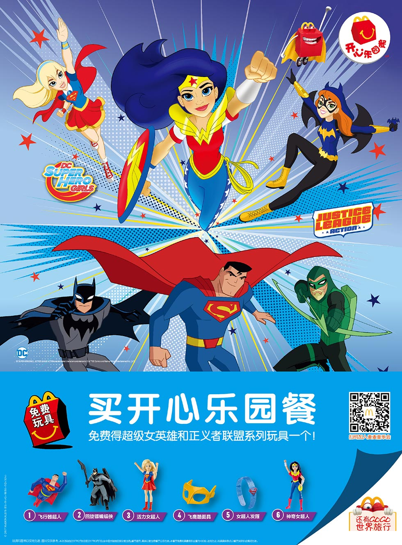 麦当劳儿童餐免费送超级女英雄和正义者联盟玩具 ...