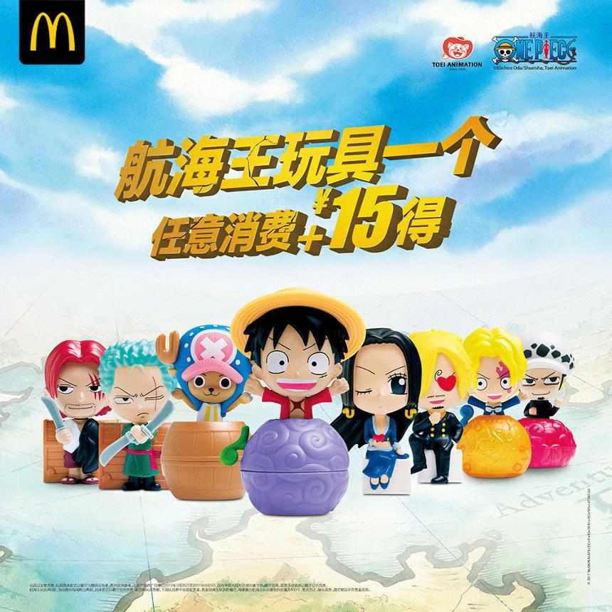 麦当劳任意消费+15元航海王玩具一个