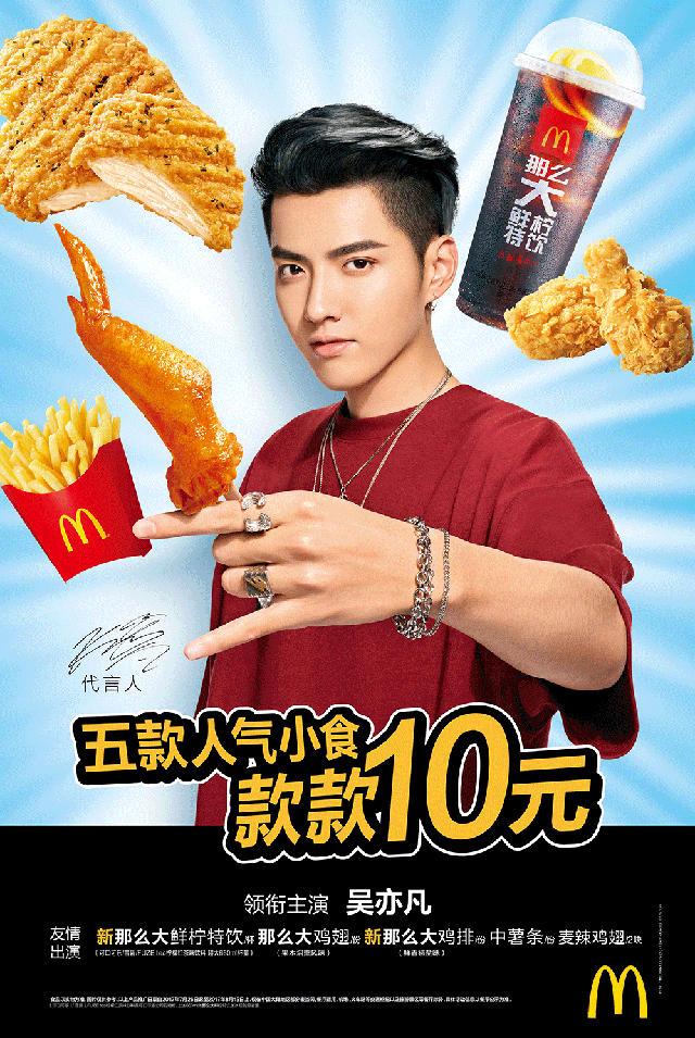 麦当劳5款人气小食,款款只要10元