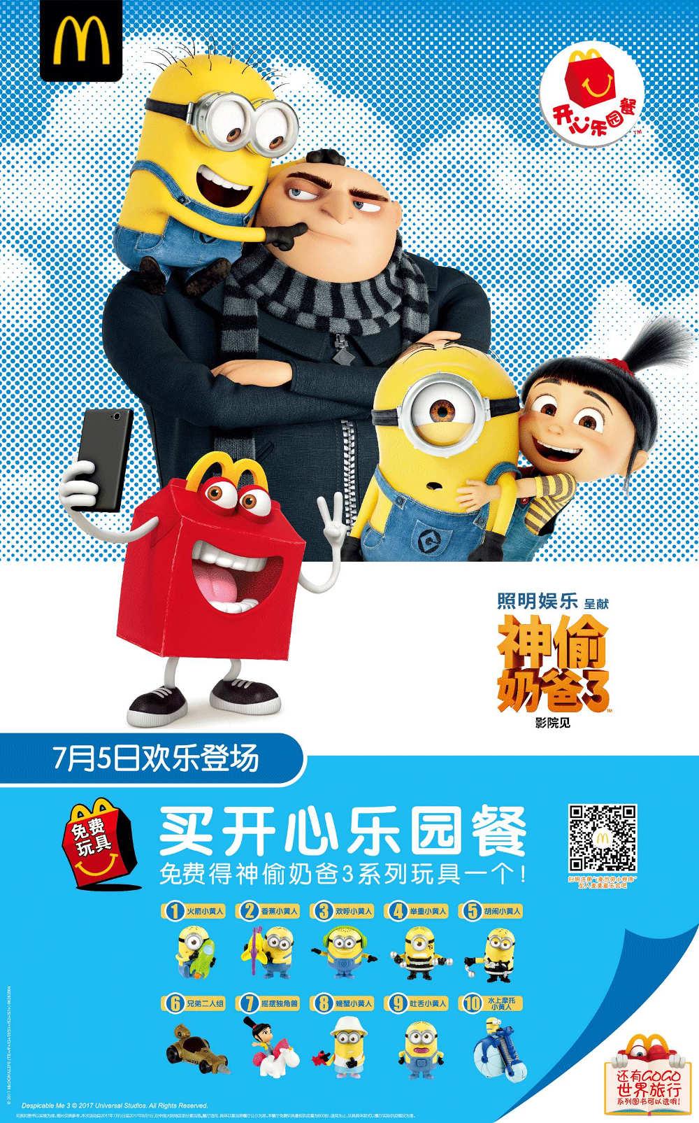 麦当劳2017年7月儿童餐免费神偷奶爸3小黄人玩具
