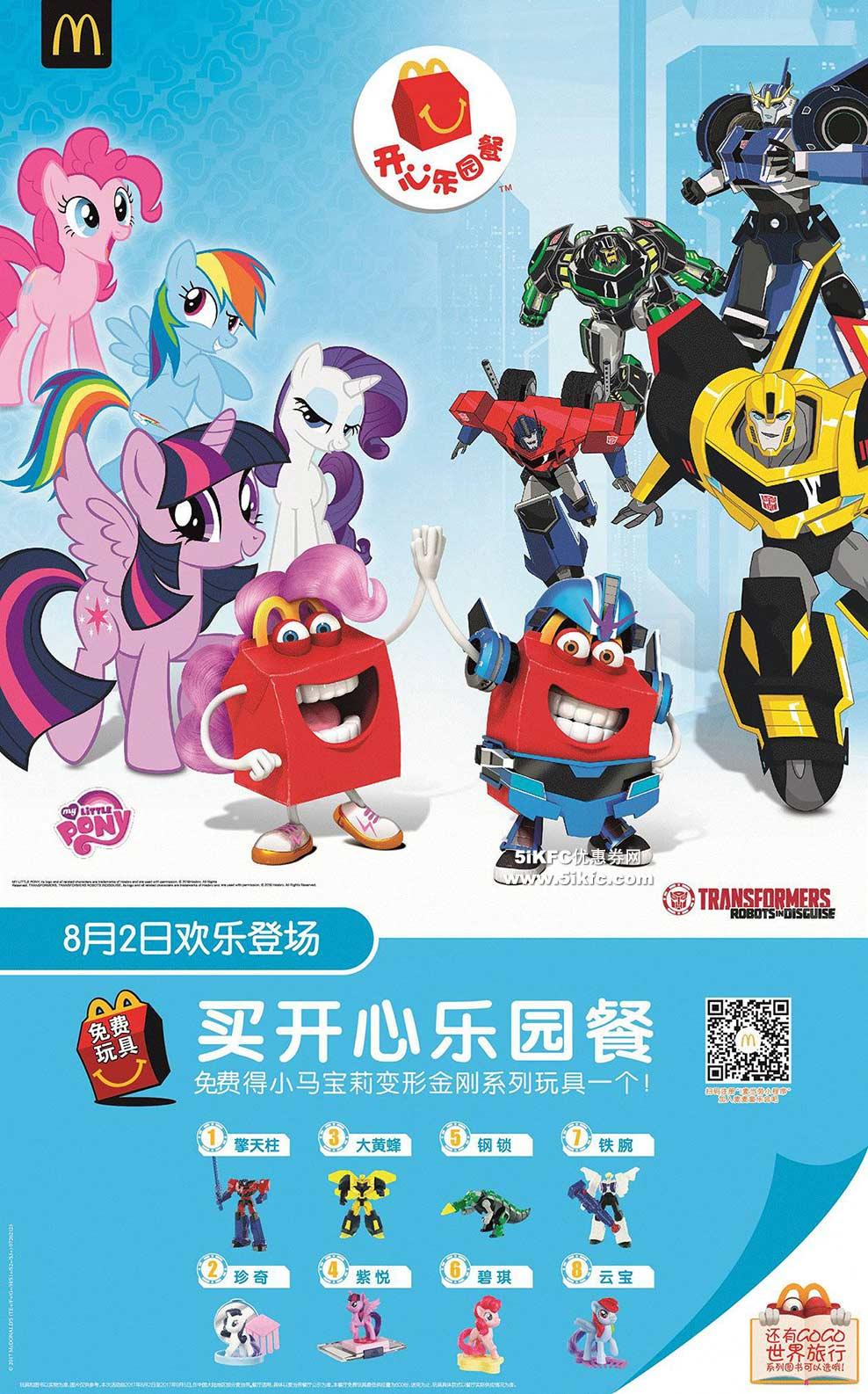 麦当劳开心乐园餐免费得小马宝莉变形金刚系列玩具
