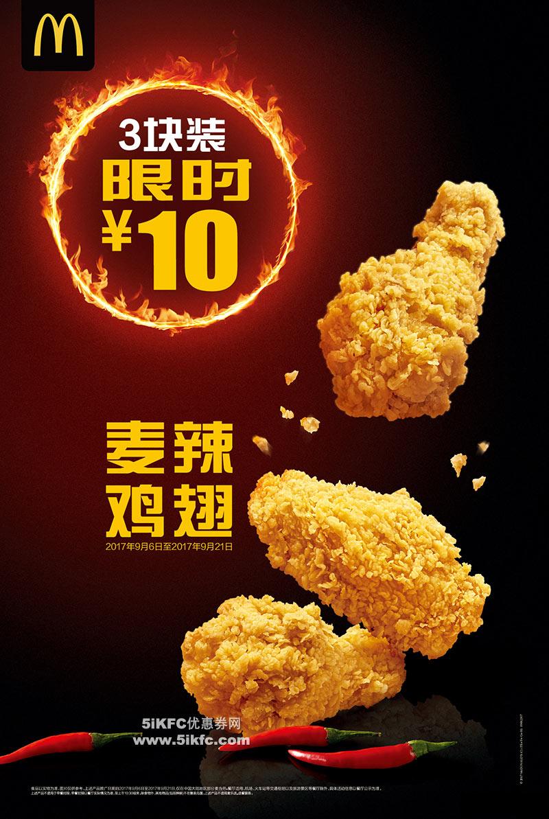 麦当劳10元3块鸡翅