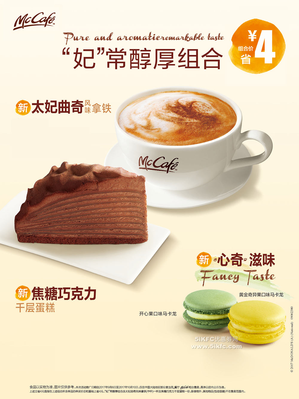 """麦当劳McCafe新太妃曲奇拿铁""""妃""""常醇厚组合省4元"""