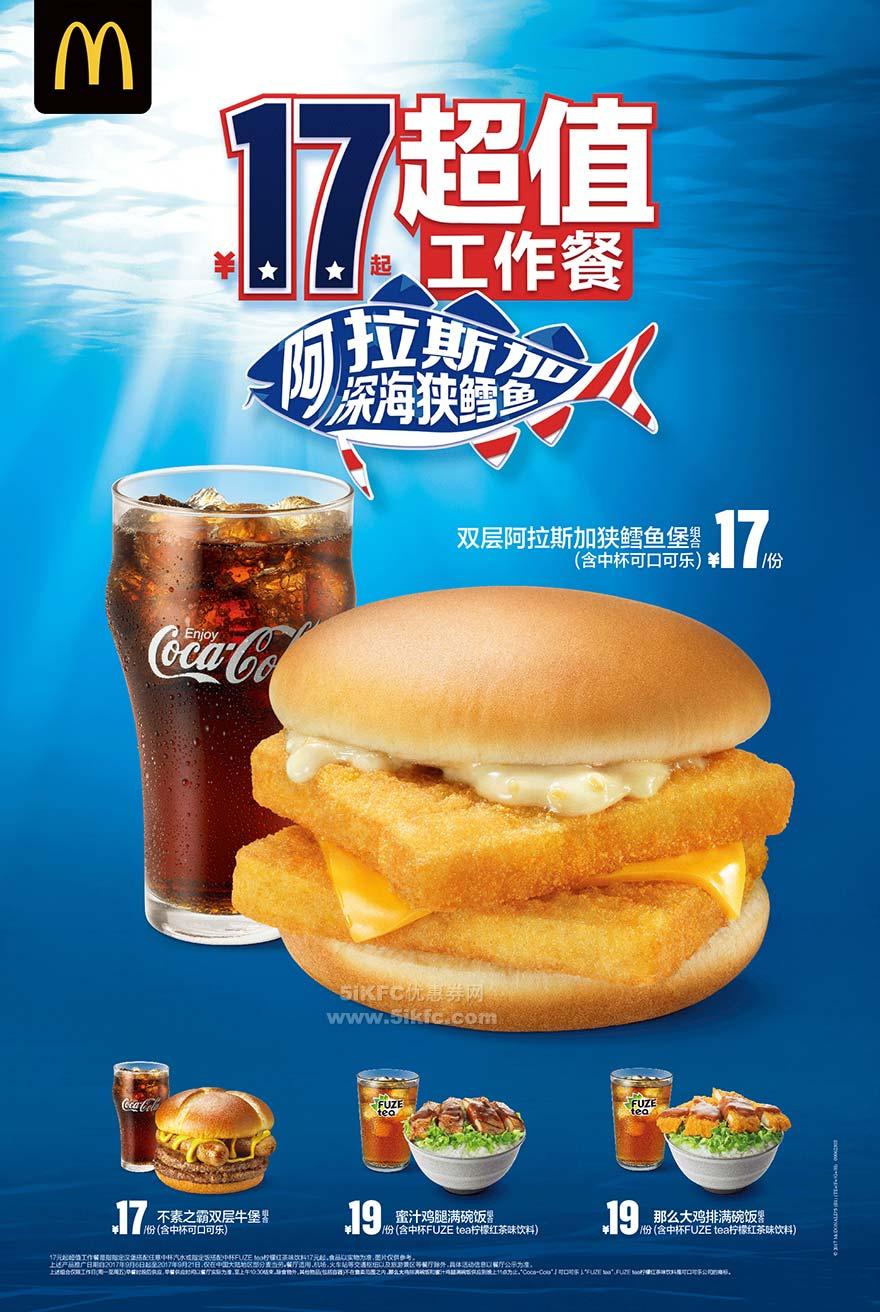 麦当劳17元超值工作餐,17元阿拉斯加深海狭鳕鱼堡
