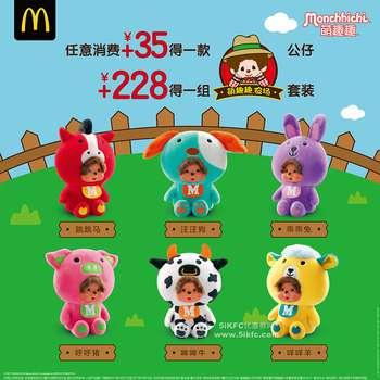 麦当劳任意消费+35元得萌趣趣农场公仔1款,+228元得套装