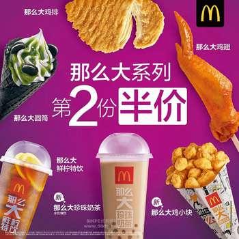 麦当劳那么大全系列第二份半价,鸡小块、珍珠奶茶全新上市