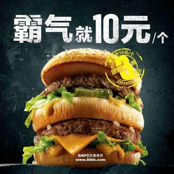 麦当劳10元巨无霸超值来袭!限时三周!