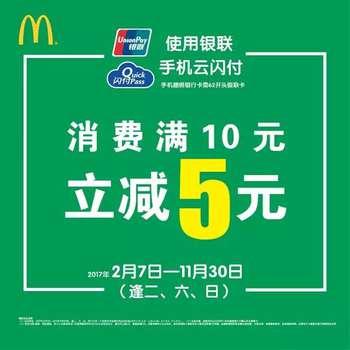 广西麦当劳每周二、六、日消费满10元减5元