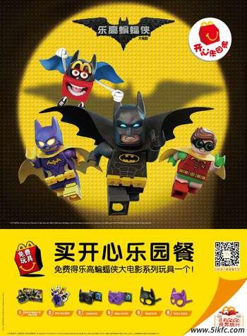 乐高蝙蝠侠来了!麦当劳开心乐园餐玩具上新
