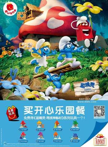 麦当劳开心乐园餐免费得《蓝精灵:寻找神秘村》玩具
