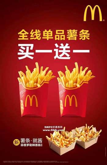 麦当劳全线薯条单品买一送一,薯条买一送一好吃要成双