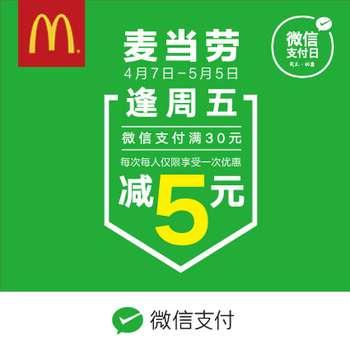 麦当劳周五微信支付满30减5元