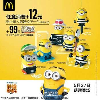 麦当劳2017小黄人玩具公仔活动