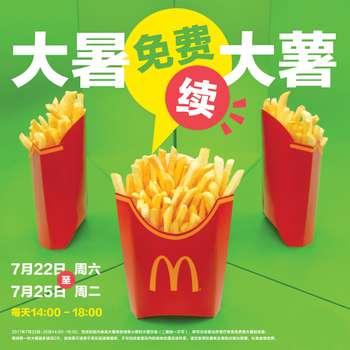 麦当劳2017大暑免费续大薯活动