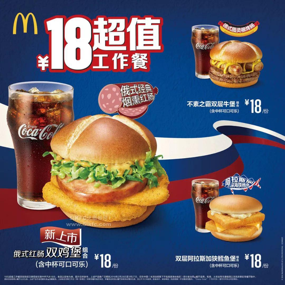 麦当劳18元超值工作餐,三款双层能量堡配中杯可乐