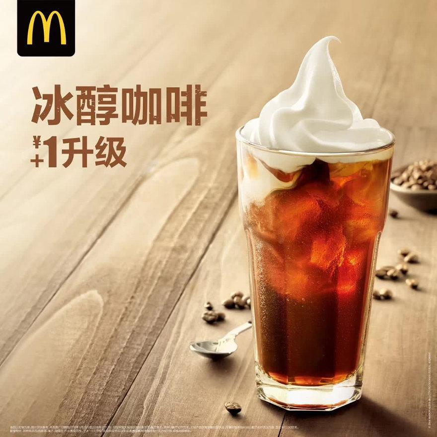 麦当劳早餐套餐+1元升级冰醇咖啡