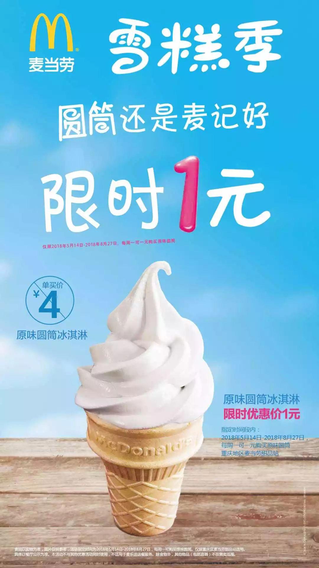 麦当劳重庆雪糕季,每周一甜品站圆筒冰冰淇淋限时1元