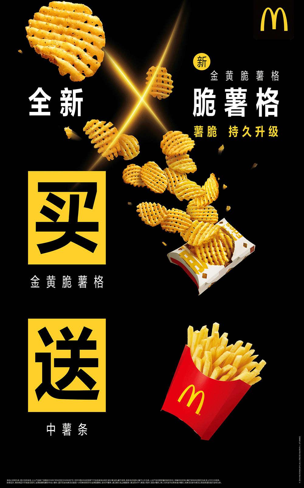 麦当劳全新金黄脆薯格,买就送中薯条