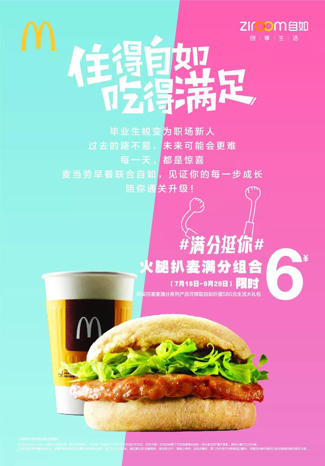 麦当劳限时6元早餐,满分挺你!杭州地区还有大礼包
