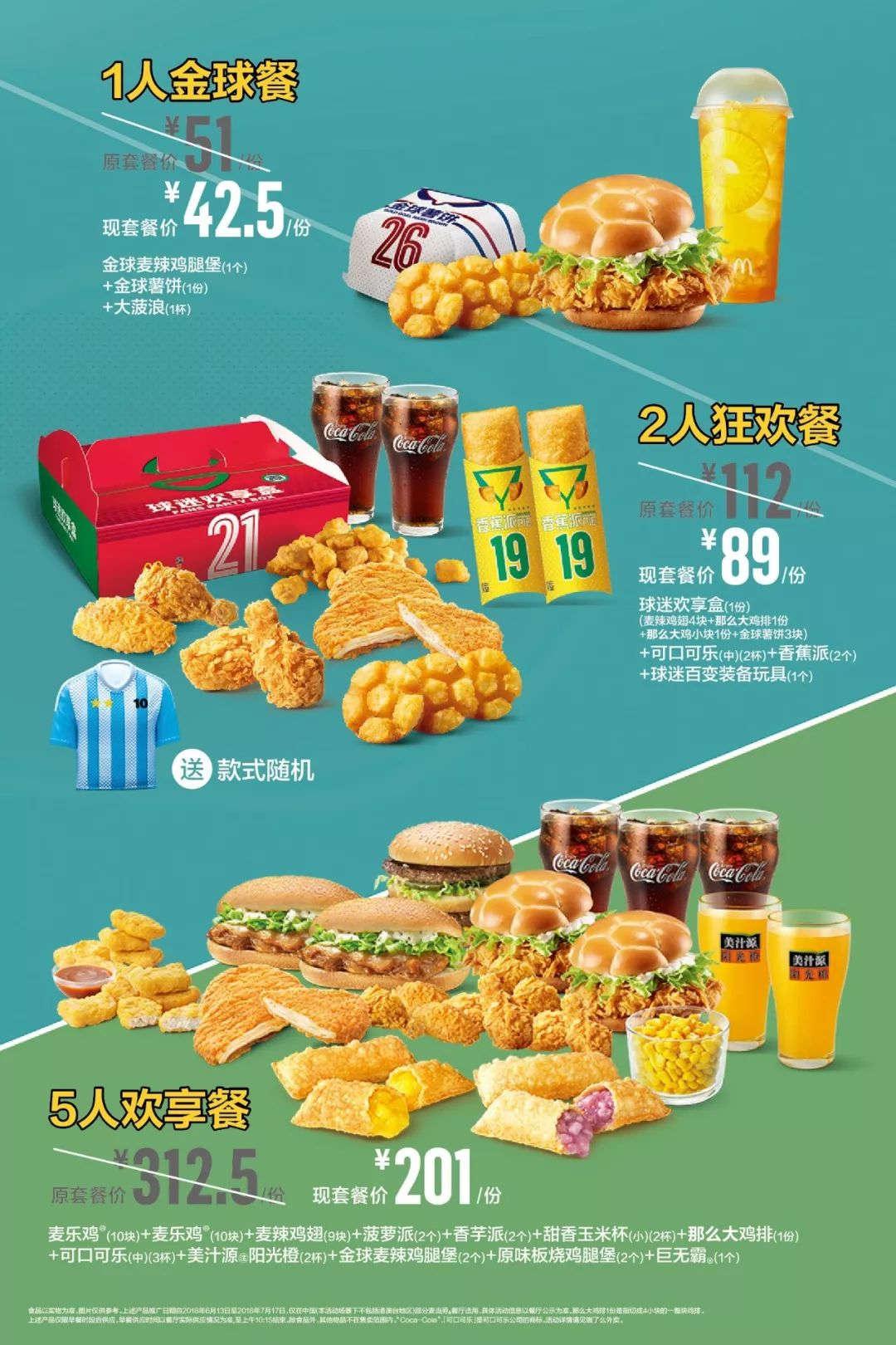 麦当劳世界杯套餐:1人金球餐42.5元、2人狂欢餐89元、5人欢享餐201元