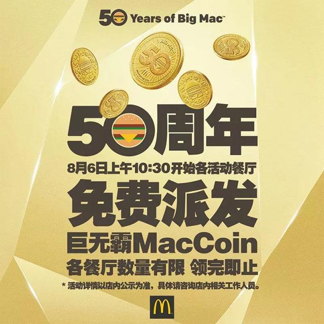 麦当劳巨无霸50周年送免费巨无霸,巨无霸MacCoin免费派发