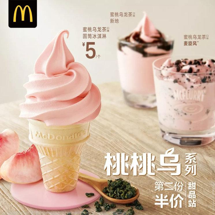 麦当劳桃桃乌系列甜品第二份半价,蜜桃乌龙茶圆筒5元/个