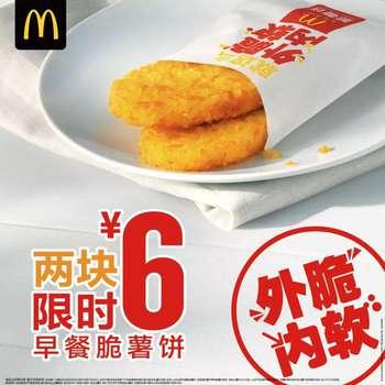 麦当劳早餐脆薯饼两块限时6元优惠