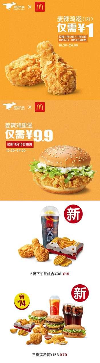 麦当劳麦乐送美团外卖1元吃辣翅,汉堡9块9