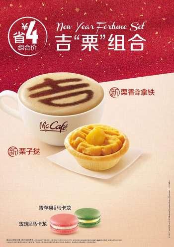 """麦当劳新年讨吉""""栗"""",麦咖啡新品立省4元"""