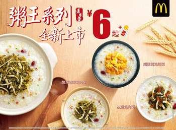 """麦当劳早餐粥王系列全新上市,三""""鲜""""粥出炉 套餐6元起"""