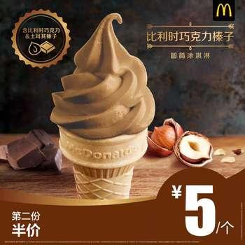 麦当劳全新比利时巧克力榛子圆筒冰淇淋,甜品站第二份半价