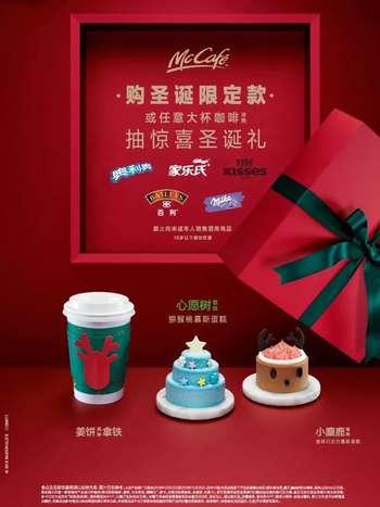 麦当劳2018圣诞送福袋,购买麦咖啡圣诞限定款抽取惊喜圣诞礼