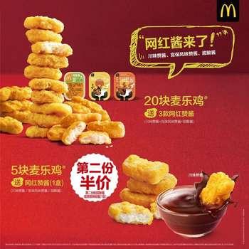 麦当劳川味酱来啦!买5块麦乐鸡得川味赞酱一盒, 还有第二份半价
