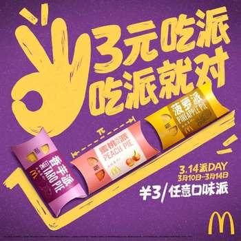 麦当劳2018派Day,任意口味派都只要3元