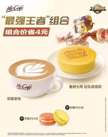 麦当劳麦咖啡McCafe【最强王者】组合立省4元