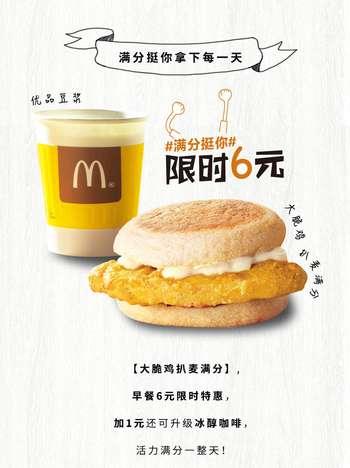 麦当劳早餐大脆鸡扒麦满分限时6元特惠,+1元还可升级冰醇咖啡