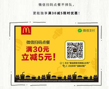 麦当劳微信点餐满30减5元优惠