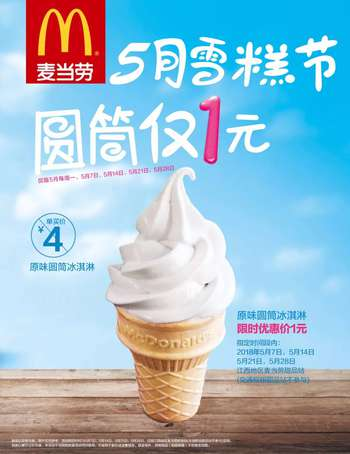 江西麦当劳5月雪糕节,圆筒1元购,就在每周一