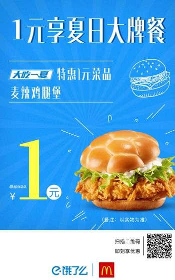 麦当劳麦乐送1元享夏日大牌餐,麦辣鸡腿堡1元开抢辣