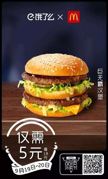 麦当劳饿了么5元巨无霸,饿了么巨无霸单点仅需5元