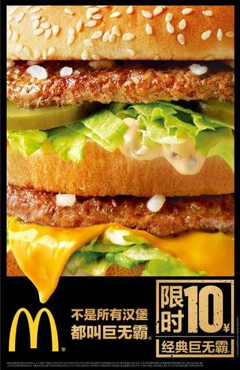 麦当劳限时10元巨无霸狂欢继续