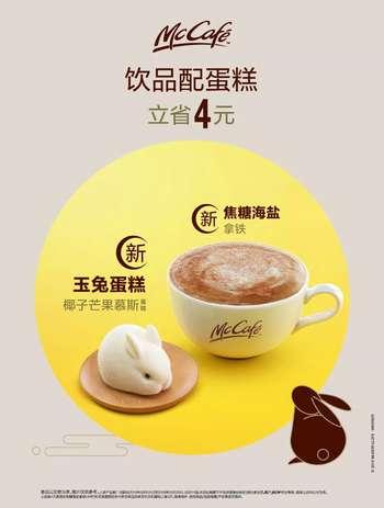 麦咖啡McCafe玉兔蛋糕配焦糖海盐立省4元