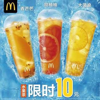 麦当劳水果茶限时10元优惠,香芒芒、甜柚柚、大菠浪